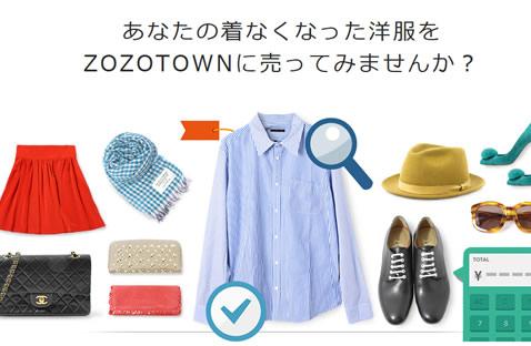ゾゾタウン(ZOZOTOWN)の買い取りの評判・相場価格
